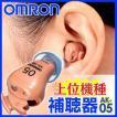 オムロン補聴器(OMRON)イヤメイト デジタル AK-05 集音器 ak05 24sale
