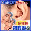オムロン補聴器 集音器 イヤメイトデジタル AK-05 ak05 2個セット
