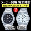 腕時計 電波ソーラー腕時計 シチズン腕時計 メンズ腕時計 電波ソーラー 62419