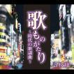 歌ものがたり〜時代の歌謡曲〜CD5枚組