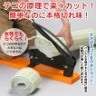 押切り機 日本製 押切機 押し切り器 押切器 押し切り機 押し切りカッター 押切工具 多目的かんたん押切り機 DIY