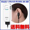補聴器 OMRON オムロン デジタル式補聴器 イヤメイトデジタル AK-22 ak22 本体 日本製 乾電池式 両耳 イヤホン ポケット型