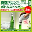 ボトルストッパー ワイン 栓 日本酒 ビン びん 瓶 真空パックんplus/真空パックんコードレス専用ボトルストッパー2個入
