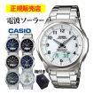 腕時計 メンズ 電波ソーラー カシオ アナログ 薄型 見やすい おしゃれ 男性用 紳士 日付 曜日 軽い 薄い ブランド CASIO 敬老の日ギフト