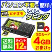 アナ録 ビデオダビングボックス SDカード4GB付き GV-VCBOX ビデオキャプチャー USB hdmi パソコン不要。