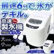 製氷器 家庭用 洗浄剤 高速製氷機 業務用 小型 卓上 製氷機 VS-ICE02 ホワイト 白 おしゃれ 氷 夏