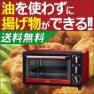コンベクションオーブン シロカ ノンフライヤー SCO-213