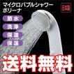 おまけ付き シャワーヘッド 節水 マイクロバブル ボリーナ 田中金属製作所 アリアミスト マイクロナノバブル 節水 日本製 4560207380337 A06586-001
