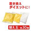 こんにゃく麺 ダイエットこんにゃく麺 替え玉30食セット ラーメン/太麺ラーメン/うどん麺