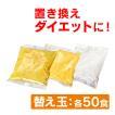 こんにゃく麺 ダイエットこんにゃく麺 替え玉50食セット ラーメン/太麺ラーメン/うどん麺