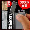 ライター NEW USB ARCプラズマライター USBライター ブランド おしゃれ 電子パルスライター zippo ジッポライター風モデル
