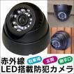 防犯カメラ 家庭用 屋外 ドーム型 動体検知 SDカード録画 赤外線LED 監視カメラ 防犯ビデオ 録画機能付き 駐車場 玄関 勝手口