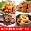 ご飯のおかず/うま煮/ごはんのおとも/おくりもの/北海道/鮭 いか 帆立 にしん うま煮 海の幸 4種類 食べ比べセット/贈り物/お歳暮/お中元/香典返し