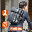 メンズ 3WAY ビジネスバッグ ビジネスリュック 大容量 DECOS 耐水加工 ショルダーバッグ リュックサック おしゃれ 軽量 A4