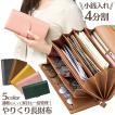 財布 長財布 レディース 本革 レザー 革 大容量 プレゼント  ファスナー カードがたくさん入る 通帳入る やりくり財布
