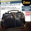 ダレスバッグ 2way ビジネスバッグ メンズ A5 ショルダーバッグ 斜めがけ 手提げ カジュアル 軽量 ハミルトン HAMILTON