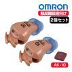 2個セット 補聴器 オムロン補聴器 イヤメイトデジタル AK-10 ak10 日本製 デジタル式補聴器 耳穴 耳あな型 軽量 小型 電池式 電池6個付き
