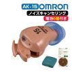 補聴器 オムロン補聴器 イヤメイトデジタル AK-15 ak15 日本製 デジタル式補聴器 耳穴 耳あな型 軽量 小型 電池式 電池6個付き 非課税