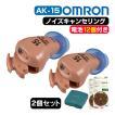 2個セット 補聴器 オムロン補聴器 イヤメイトデジタル AK-15 ak15 日本製 デジタル式補聴器 耳穴 耳あな型 軽量 小型 電池式