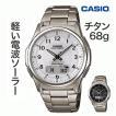腕時計 メンズ 電波ソーラー チタン ソーラー電波腕時計 カシオ CASIO 軽い 軽量 68g ギフト プレゼントに アナログ 薄型 電波時計