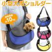 ペット キャリーバッグ ショルダーバッグ 耐荷重10kg スリングバッグ 斜めがけ おしゃれ 犬 猫 飛び出し防止 メッシュ素材 キャリーバッグ 小型犬