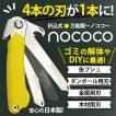 万能ノコギリ ノコギリ のこぎり 鋸 折込式万能鋸 万能のこぎり 日本製 4枚の刃が1本に 刃の交換不要 nococo ノココ ゼットソー DIY