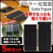 ソーラー充電器 スマホ ソーラーバッテリー YOLK ヨーク ソーラーペーパー 5w 本体 ソーラーパネル 薄い 2mm 薄型 スマホ 持ち運び 停電対策