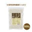 もち麦 国産 500g 全国 産直米 お奨め おすすめ ポイント消化 特産品