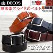 無段階調整 穴なし ベルト 日本製 ビジネス メンズ 栃木レザー カジュアル 本革 ブランド おしゃれ 名入れ スライド式ベルト