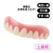 インスタントスマイル2330 上歯用 付け歯 前歯 入れ歯 義歯 歯の悩み 脱着 黄ばみ歯 欠け歯 すきっ歯