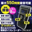 ICレコーダー ボイスレコーダー 小型 長時間 最大550時間 約23日 連続録音 浮気 高性能 会議 議事録 録音器 簡単 8GB