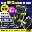 ICレコーダー ボイスレコーダー 小型 長時間 最大550時間 約23日 連続録音 充電器セット アダプターセット 会議 8GB