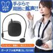 拡声器 ハンズフリー 携帯用 ポータブル 軽量 クリップ ストラップ microSD MP3 マイク スピーカー ハンドフリー DL-70106