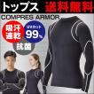 加圧シャツ スポーツ コンプレッション ウェア メンズ レディース 男性用 女性用 長袖 上 トップス アンダーウエア アンダーウェア