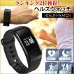 スマートウォッチ 歩数計 腕時計 本体 血圧計 スマホ連動 血圧測定 心拍計 スマホ タブレット 健康管理  見やすい日本語アプリ iPhone Android
