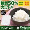 こんにゃく米 乾燥こんにゃく米 こんにゃくごはん 蒟蒻 お試し 60g×3パック こんにゃくいち膳 こんにゃく一膳
