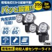 1個2490円 センサーライト 電池式 屋外 人感センサー 明るい LED ツインライト 防雨 角度調節可能 左右 上下 140° 乾電池式 単3 単三 350ルーメン 配線不要
