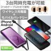 ワイヤレス充電器 モバイルバッテリー ワイヤレス 充電 iPhone アイフォン Android アンドロイド 充電器 マルチ充電ケーブル内蔵型 qi対応 チー ケーブル内蔵