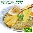 ダイエット食品 こんにゃく麺 こんにゃくラーメン 麺とかえても気づかないこんにゃくラーメン12食セット