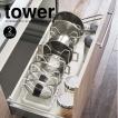 フライパンスタンド フライパン収納 タワー 鍋収納 山崎実業 tower yamazaki キッチン用品 シンク下 サイズ調整可能 伸縮