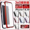 スマホケース iPhone XR 8 7 アルミ バンパー ガラスケース 両面 おしゃれ 耐衝撃 強化ガラス 360度 全面 全面保護 フルカバー 背面 マグネット 10H