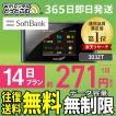 SoftBank ソフトバンク 303ZT Pocket WiFi 14日レンタ...