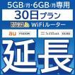 【延長専用】 5GB wifiレンタル 延長 30日 wifi レン...