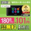 wifi レンタル 国内 1日1GB 180日 ポケットwifi wi-fi レンタル wifi ソフトバンク 一時帰国 Softbank ワイファイ 中継機 往復送料無料