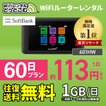 wifi レンタル 国内 1日1GB 60日 ポケットwifi wi-fi レンタル wifi ソフトバンク 一時帰国 Softbank 2ヶ月 ワイファイ 往復送料無料