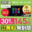 <SALE> wifi レンタル 国内 30日 無制限 ポケットwi...