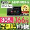 【往復送料無料】 wifi レンタル 無制限 30日  国内 ...