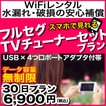wifi レンタル 無制限 国内 ソフトバンク 30日 TVチューナー 4つ口USBポートアダプタ 安心補償 入院 セットプラン 往復送料無料