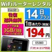 送料無料 ドコモ E5383 無制限 Pocket WiFi 14日レン...