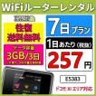 送料無料 ドコモ E5383 無制限 Pocket WiFi 7日レンタ...